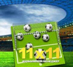 11×11 футбол