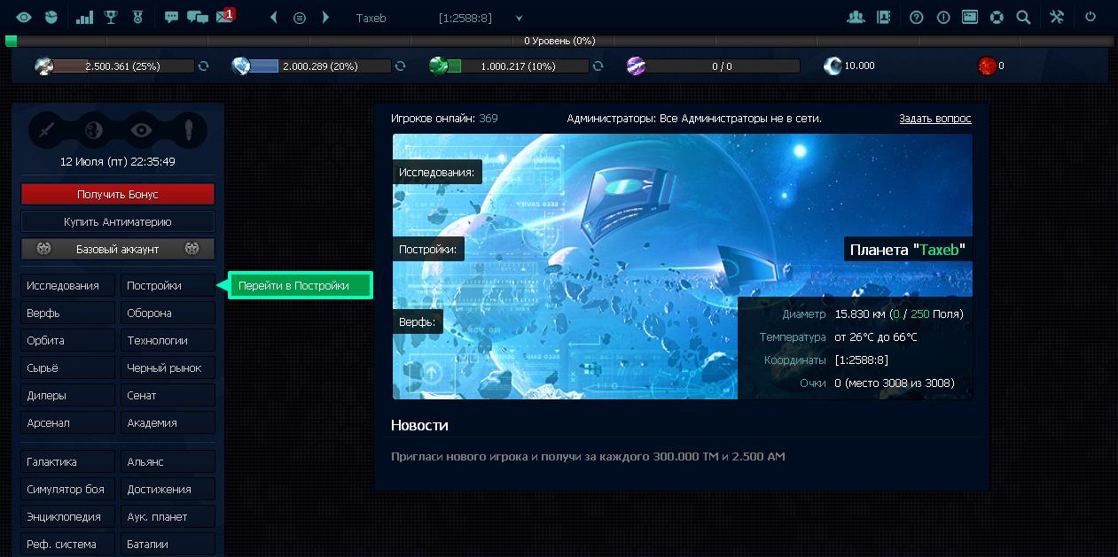 Скриншот к игре World Orbital Game