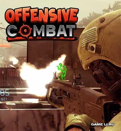 Offensive_Combat1