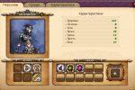 Скриншоты к игре ДАР