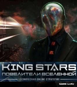 King Stars (Повелители вселенных)