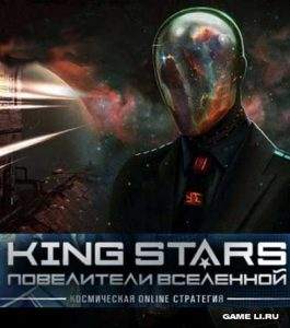 king-stars1