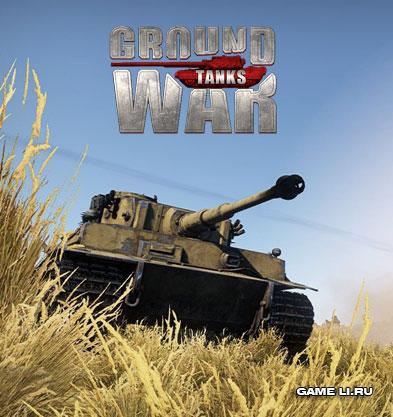 tanks-gw1