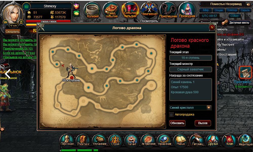 Скриншот к игре Dragon's Call 2