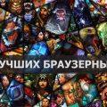 Лучшие Браузерные игры 2020 — ТОП 10