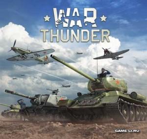 Авиа симулятор WAR THUNDER