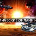 Космические онлайн игры