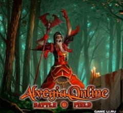 Alvegia Online