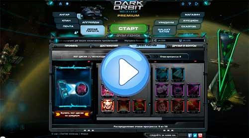 Видео обзор DarkOrbit Reloaded (Дарк Орбит)