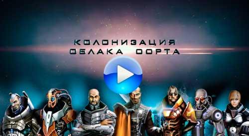 Видео трейлер [HD] к игре AstroLords (Астролордс)
