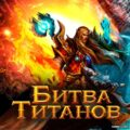 Официальный видео трейлер Битва Титанов