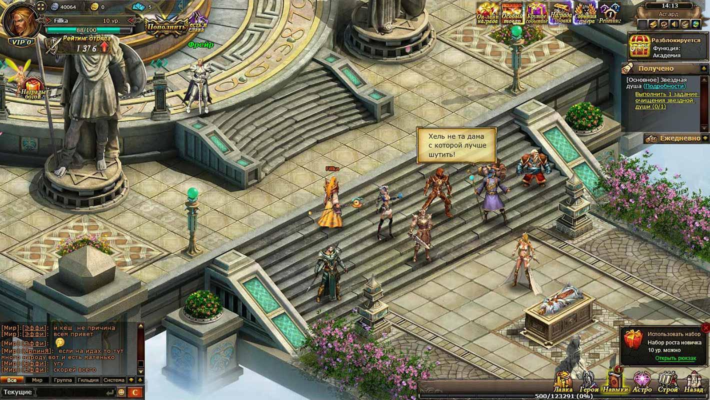 Скриншот к игре Битва Титанов