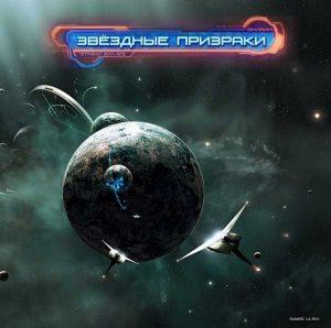 StarGhost-gameli-ru-1f