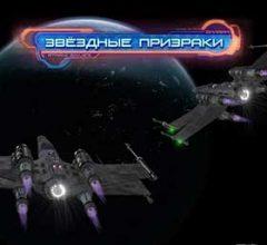 StarGhost-gameli-ru-2