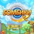 Гайды, секреты прохождения к игре Бомбики онлайн