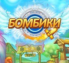 bombiki-gameli-1f