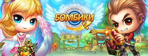 Бомбики онлайн