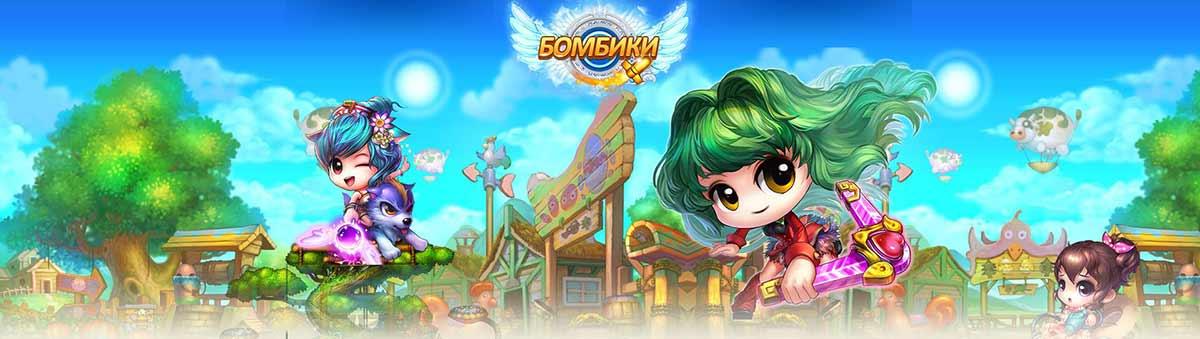 Скриншот к игре Бомбики онлайн