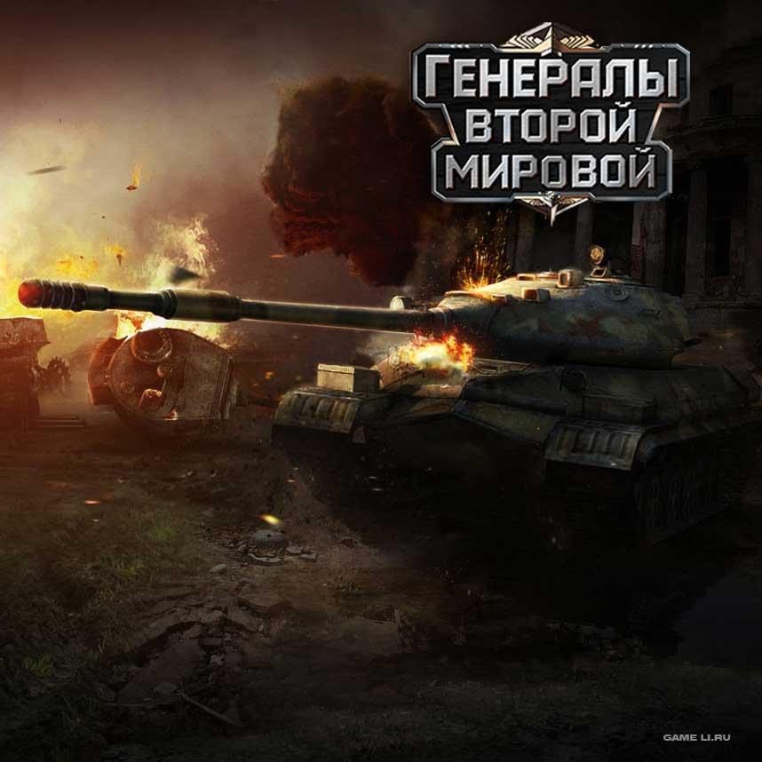 generali-gameli-ru-2f