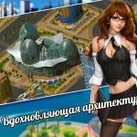 Скриншоты к игре Олигарх Онлайн
