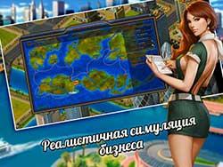 Скриншоты к игре Олигарх Онлайн - бизнес стратегия