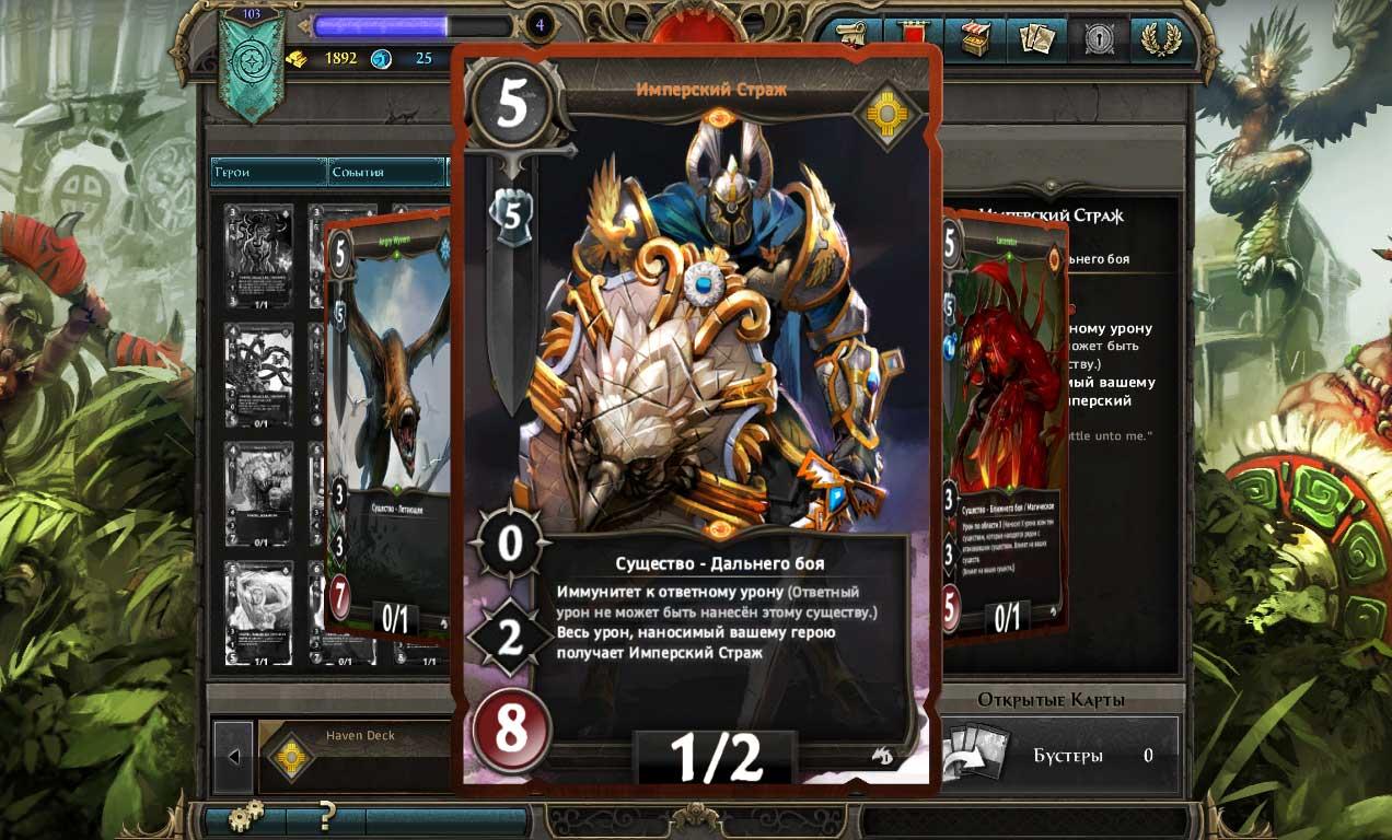 Скриншот к игре Magic Duel of Champions
