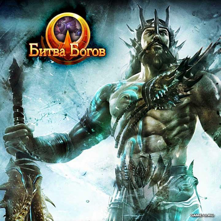 bitva-bogov-gameli-ru-1f