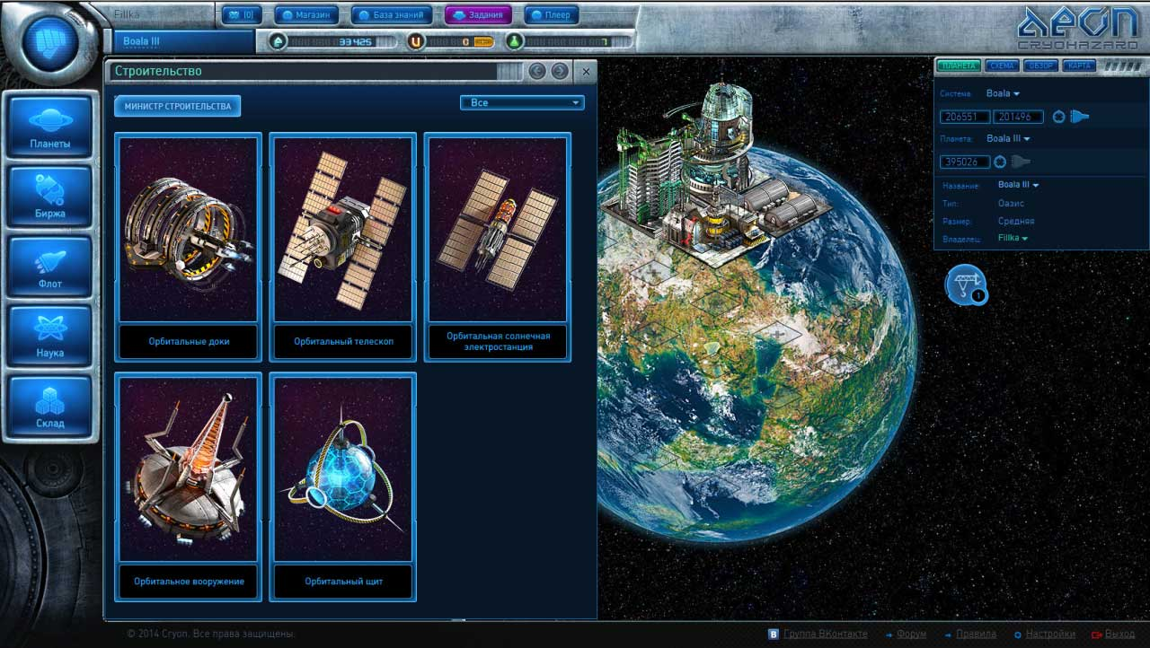 сериал рассказывает космическая онлайн игра с клиентом пост