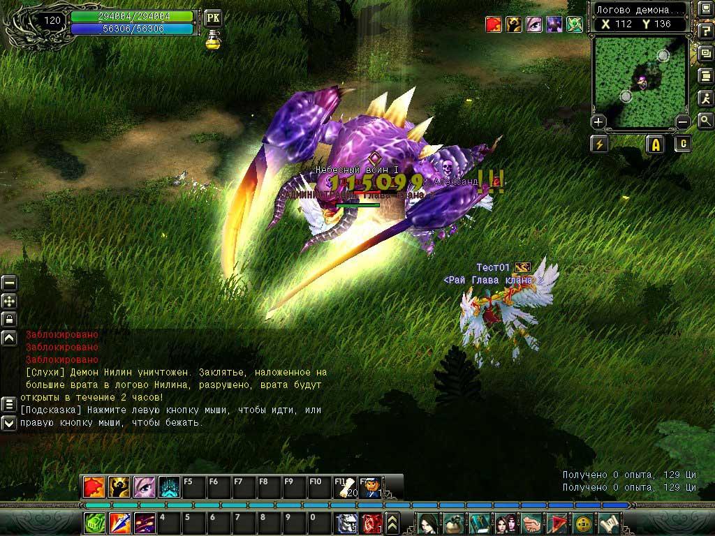 Скриншот к игре Поднебесная Онлайн