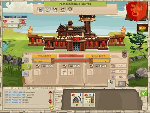 Защита замка - Гудгейм империя