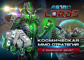 AstroLords (Астролорды)