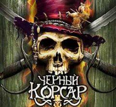 cherniy_korsar-1f