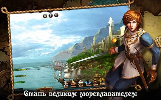 Черный корсар - скриншот игры