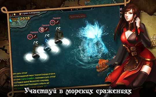 Черный корсар - обзор игры