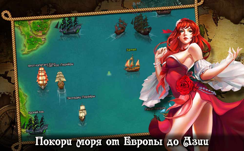 Скриншот к игре Черный корсар