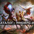 ММОРПГ игры