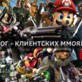Клиентские MMORPG игры