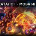 Игры МОБА — жанр MOBA