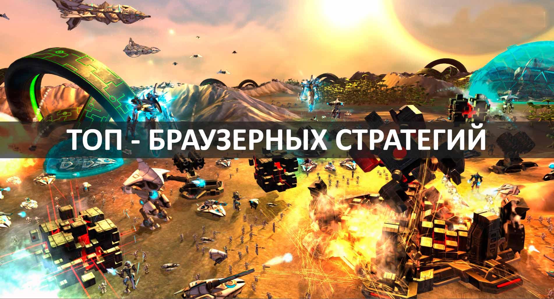 online_strategy_brauzer_gameli2016_1f