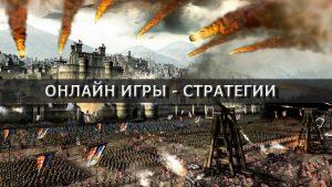 online_strategy_gameli_1f