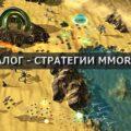 Стратегии RTS (в реальном времени)