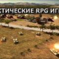 Тактические RPG