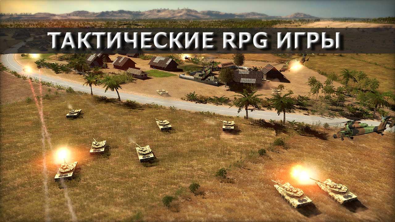 fon-taktic1_gameli-1f