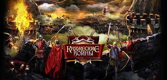 Khan Wars - Княжеские войны онлайн