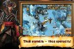 Скриншоты к игре Морской дьявол