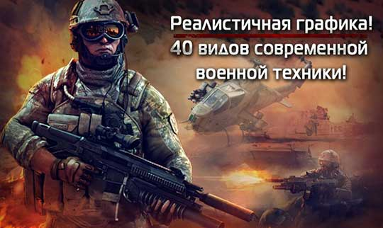 Конфликт: Искусство войны (Soldiers Inc)