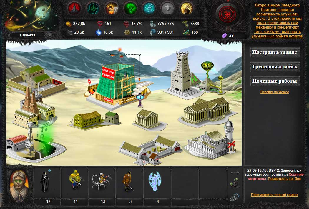 Скриншот к игре StarLord