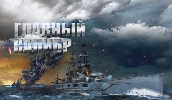 glavniy_kalibr_gameli-1f