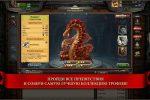 Скриншоты к игре Время для героя