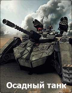 Осадный танк в правилах войны